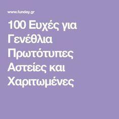 100 Ευχές για Γενέθλια Πρωτότυπες Αστείες και Χαριτωμένες Birthday Gifts, Happy Birthday, Words, Quotes, Ideas, Birthday Presents, Happy Brithday, Quotations, Birthday Favors