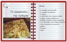 Θα σε κάνω Μαγείρισσα!: Το ογκραντέν...της πεθεράς!