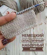 No photo description available. Knitting Stiches, Baby Knitting Patterns, Knitting Socks, Knitting Designs, Knitting Needles, Stitch Patterns, Crochet Patterns, Crochet Beanie, Knit Crochet