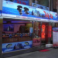 독도참치 홈페이지 - 85-4 Wonhyoro 2(i)-ga, Yongsan-gu, Seoul / 서울 용산구 원효로2가 85-4