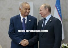 Убекистану разрешили не платить кредиты   Россия простила очередной кредит