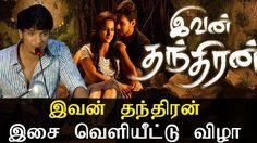 இவன் தந்திரன் இசை வெளியீட்டு விழா - Latest Tamil Cinema News Videoஇவன் தந்திரன் இசை வெளியீட்டு விழா - Latest Tamil Cinema News Video Latest Tamil Cinema News ... Check more at http://tamil.swengen.com/%e0%ae%87%e0%ae%b5%e0%ae%a9%e0%af%8d-%e0%ae%a4%e0%ae%a8%e0%af%8d%e0%ae%a4%e0%ae%bf%e0%ae%b0%e0%ae%a9%e0%af%8d-%e0%ae%87%e0%ae%9a%e0%af%88-%e0%ae%b5%e0%af%86%e0%ae%b3%e0%ae%bf%e0%ae%af%e0%af%80/