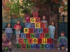 "Russian alphabet song From ""Улица Сезам"""