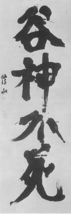 Kokushin Fushi (谷 神 不 死 ) 1962.210x70cm. This was the calligraphy Kamijō submitted when he was first invited to participate in the 1962 Japan Arts Academy, the highest level art exhibition in Japan.