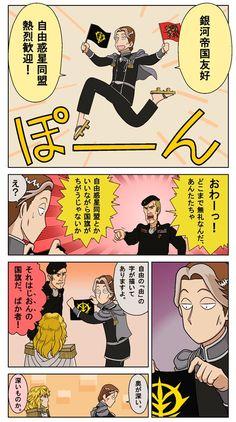 銀河声優伝説 オーベルシュタインR・田中一郎(塩沢兼人)