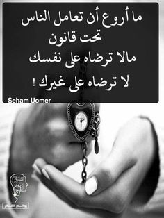 Great Words, Love Words, Nice Quotes, Best Quotes, Donia, Qoutes, Wisdom, Thoughts, Places