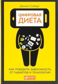 Цифровая диета. Как победить зависимость от гаджетов и технологий. Дэниел Сиберг | CYBERPSY Books, Libros, Book, Book Illustrations, Libri