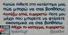 Western Philosophy, Philosophy Quotes, World Religions, Do Not Fear, Greek Quotes, True Words, Told You So, Jokes, Thoughts