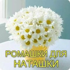 С днём ангела Happy Birthday Pictures, Happy Day, Animals And Pets, Flowers, Cards, Inspiration, Thoughts, Birthday, Quotes