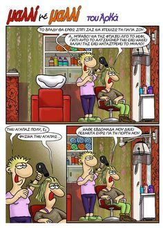 Pam Pam, Funny Greek, Funny Photos, Family Guy, Jokes, Lol, Humor, Comics, Laughing