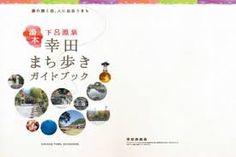 「温泉 ガイドブック」の画像検索結果