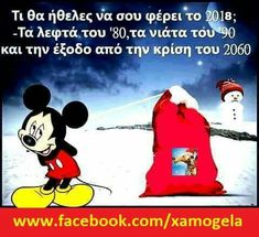 Funny Greek Quotes, Funny Quotes, Christmas Jokes, Funny Statuses, Lol, Wallpapers, Humor, Happy, Cards