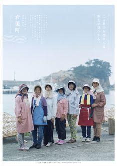 https://www.kankou-poster.com/64vote_result/64kaichou/27-しまっておいた日本がある。岩美町.html
