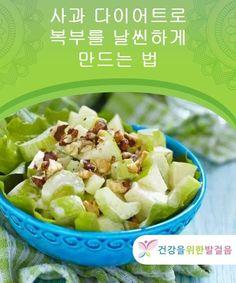 사과 다이어트로 복부를 날씬하게 만드는 법 처음에는 다소 제한적이지만, 이 글에서 소개하는 사과 다이어트는 신체를 해독하고 신진대사를 촉진하여 건강한 방식으로 살을 빼는 데 이상적인 방법이다. Dieta Fitness, Fitness Diet, Diet Meal Plans, Wellness, Yoga, Fruit Salad, Potato Salad, Meal Planning, Detox