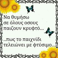 Greek Quotes, Jokes, Wisdom, Facts, Humor, Georgia, Diet, Funny, Angel