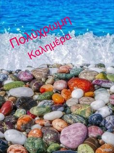 Good Morning, Captions, Greek, Craft, Music, Quotes, Nature, Beautiful, Buen Dia