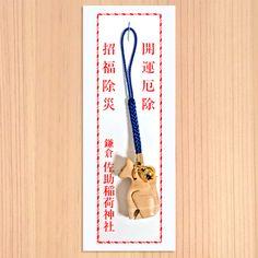 鎌倉 佐助稲荷神社のお守り