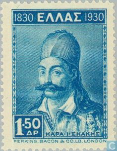 Stamps - Greece - 100 years of independence 1930