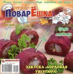 Чудо-поварЁшка № 2 (январь 2015)