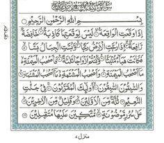 Surah e Al-Waqi'ah , Read Holy Quran online at equraninstitute.com , Learn to recite holy quran , kids quran reading institute