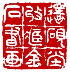 吳昌碩刻〔還硯堂收藏金石書畫〕,印面長寬為3.09X3.09cm