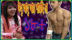 প্লীজ আস্তে,আর না || Bangla Funny Video || Comedy Video 2017 || Viral Vi...