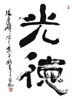 金子卓義この1年_97-98_no.16