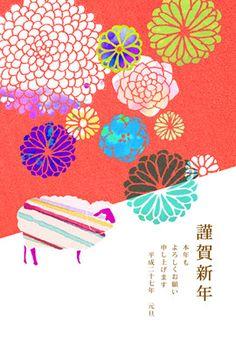着物柄 花と羊 年賀状