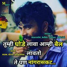 ✌️😎💥 *~तुम्ही घोडे लावा आम्ही बैल लावतो ते पण नांगरासकट...~*💥💥⚔️🔥🔝💯👑👑🚩⛳  *📝м.ʝαяє*..🔙⛱😘💕♍💕 Marathi Quotes, Hindi Quotes, Me Quotes, Attitude Qoutes, Attitude Status, Bullet Modified, Marathi Status, Photo Quotes, Personality Types
