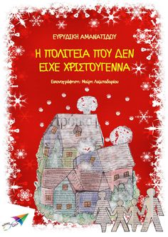 Free e-books gia to nipiagogeio. Books To Read, My Books, Christmas Crafts, Xmas, Ebook Cover, Craft Activities, Free Ebooks, Audio Books, Projects To Try
