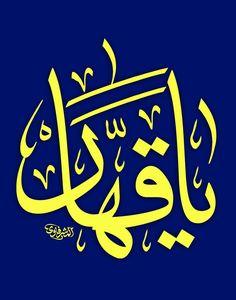 DesertRoseياقهار جل جلاله,;, الخطاط محمد الحسني المشرفاوي غفر الله له ولوالديه,;,