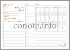 これがあれば安心!家族のinfoNOTE(家族情報ノート)[無料ダウンロード] | conote Bullet Journal, Notes, Report Cards, Notebook