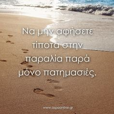 Να μην αφήσετε τίποτα στην παραλία παρά μόνο πατημασιές.   #καλοκαίρι #παραλία