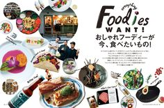 エル・グルメ3月号 |ハースト婦人画報社 Food Graphic Design, Food Menu Design, Japanese Graphic Design, Editorial Layout, Editorial Design, Cookbook Design, Menu Book, Magazine Layout Design, Banner Design