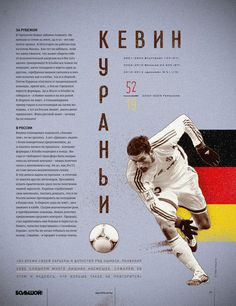 The BOLSHOI SPORT magazine has selected 7 the most brilliant frontmen from abroad, risked their life with the Russian football. Layout and illustrations by Julia Semenova.