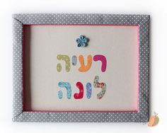 Jewish Gift for Baby, Bat Mitzvah Gift, Hebrew Name, Personalized Wall Art, Customized Nursery Art, Room Design for Girls, Flower, Raya Luna