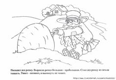 The Big Carrot, Handout, Dramatic Play, Free Blog, Stories For Kids, Nursery Rhymes, Coloring Pages, Fairy Tales, Wonderland