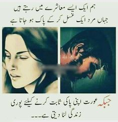 #BakhtawerBokhari Jokes Quotes, Sad Quotes, Wisdom Quotes, Book Quotes, Life Quotes, Inspirational Quotes, Relationship Quotes, Inspiring Sayings, Crush Quotes