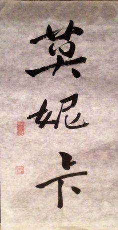Persönliches Geschenk aus #China eingetroffen. Wer weiss wieso? ;)