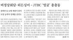 2015년 10월 13일 2015 위아자 나눔장터:비정상회담·히든싱어...JTBC '얼굴' 총출동