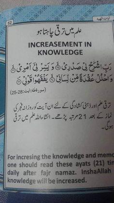 Good Prayers, Beautiful Prayers, Islamic Phrases, Islamic Messages, Duaa Islam, Islam Hadith, Islamic Teachings, Islamic Dua, Islamic Images