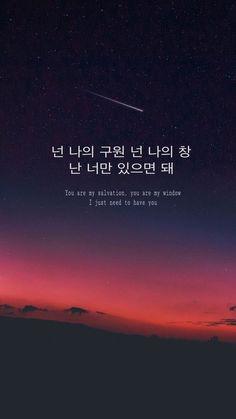 Korean text, korean phrases, korean words, bts wallpaper, bts aesthetic wallpaper for Korea Quotes, Bts Quotes, Tumblr Quotes, Song Quotes, Korean Text, Korean Phrases, Korean Words, Lines Wallpaper, Mobile Wallpaper