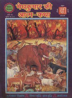 Chitrakatha Indian Comics, Entertainment Blogs, Comic Books, Entertaining, American, Painting, Painting Art, Paintings, Cartoons