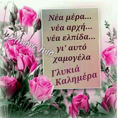 Make A Wish, How To Make, Good Morning, Good Night, Beautiful Pink Roses, Love Hug, Greek Quotes, Happy Day, Tree Branches