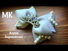 бантики из репсовых лент МК Канзаши Алена Хорошилова tutorial kanzashi ribbon bows bow diy из репса - YouTube