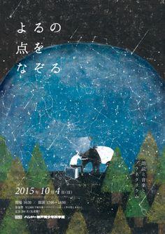 © Akira Kusakaイベントページはこちらhttps://www.facebook.com/events/123291154679048/