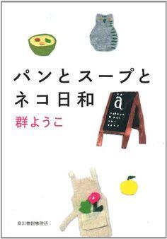 Amazon.co.jp: パンとスープとネコ日和 (ハルキ文庫 む 2-4): 群 ようこ: 本