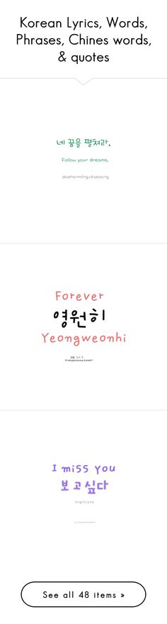 """Korean Lyrics, Words, Phrases, Chines words, & quotes"" by neonlynxie ❤ liked on Polyvore featuring hangul, korean words, words, phrase, quotes, saying, text, korean, korea and filler"