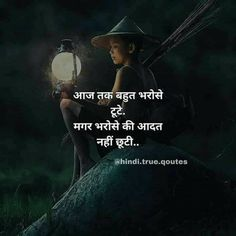 icu ~ 48219587 Pin on Hindi quotes images ~ 48213953 Pin on Hindi Sad Status Hindi Quotes Images, Shyari Quotes, Motivational Picture Quotes, Life Quotes Pictures, My Life Quotes, Inspirational Quotes Pictures, Reality Quotes, Qoutes, Trust Quotes