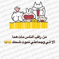Arabic Jokes